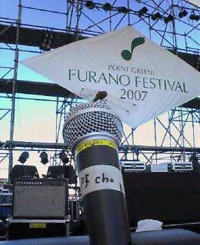 POINT GREEN!富良野音楽祭2007