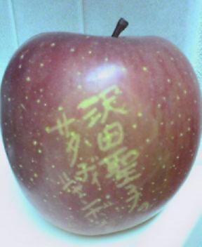 ネーム入り林檎